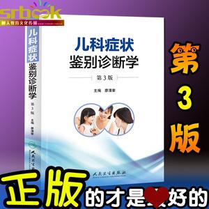 正版现货 儿科症状鉴别诊断学 第3三版 廖清奎编 儿科学
