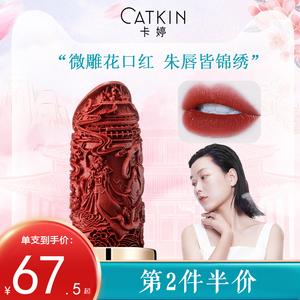 卡婷雕花口红女哑光豆沙奶茶色中国古风唇膏套装小众品牌平价