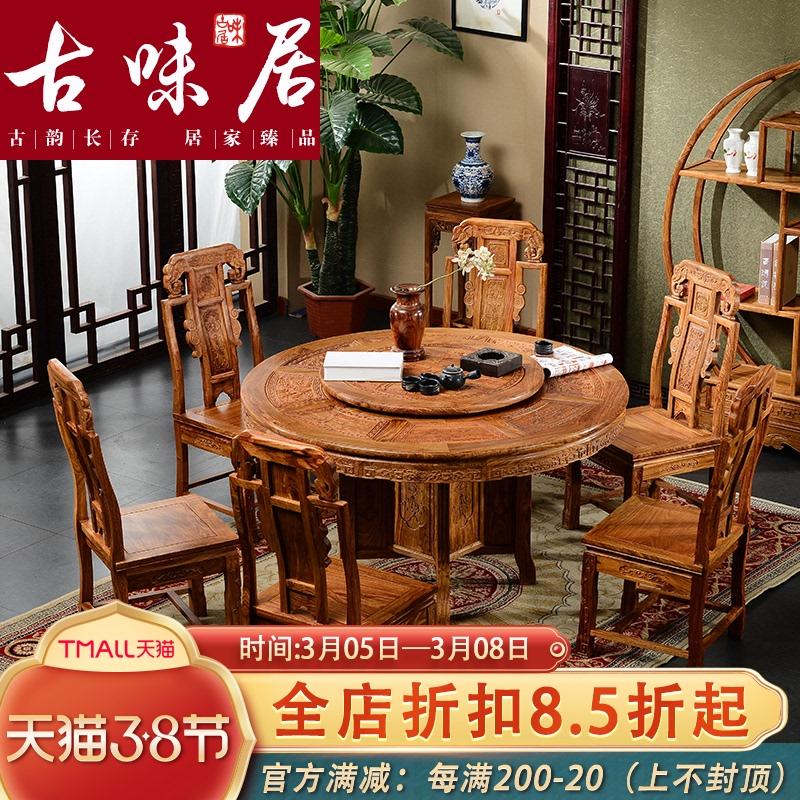 古味居刺猬紫檀餐桌椅中式仿古圆台