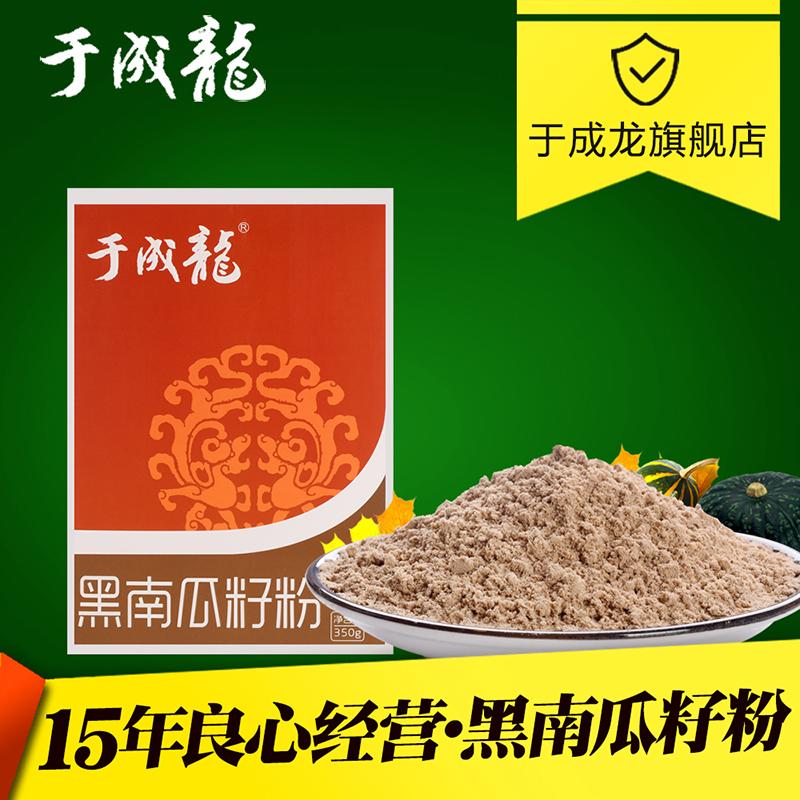 于成龙黑南瓜籽粉350g 未添加蔗糖原粉  ID