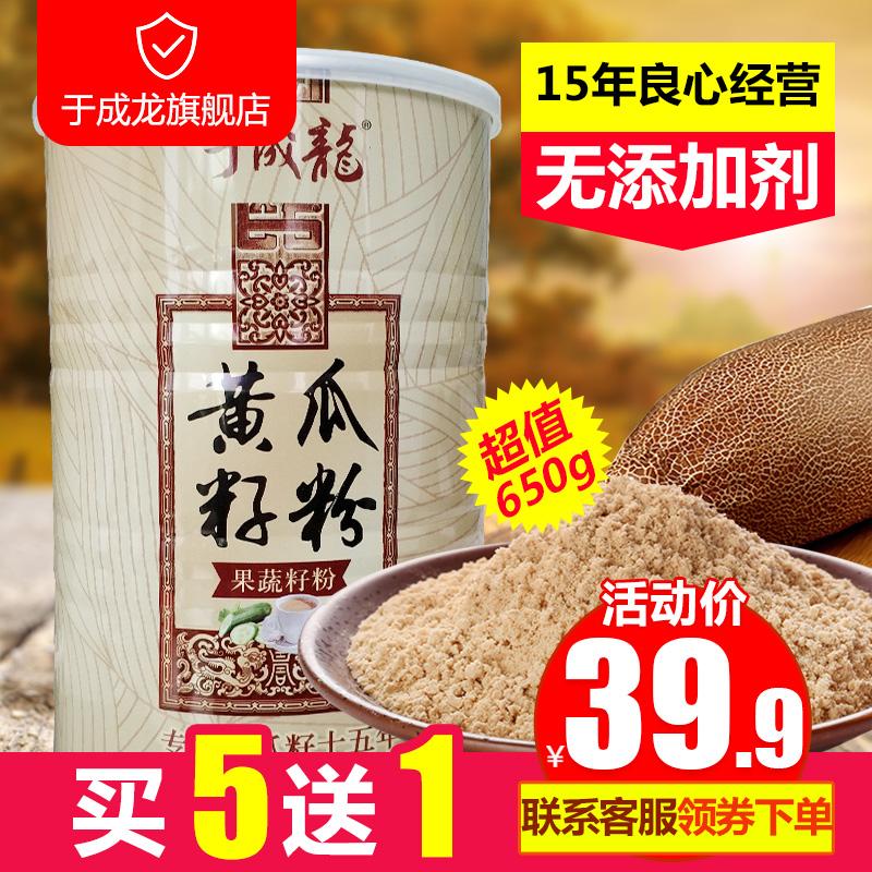 【买5送1】于成龙东北黄瓜籽粉650g纯原粉天然老旱黄瓜子熟粉包邮