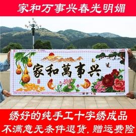 纯手工十字绣成品家和万事兴春光明媚招财纳福葫芦1.3米1.6米2米