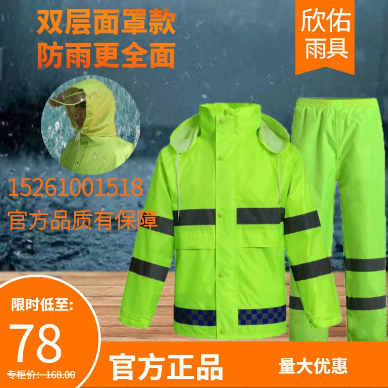 Reflective raincoat rainpants suit traffic safety sanitation fluorescent yellow green waterproof clothes split raincoat