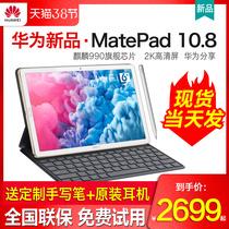 现货顺丰发华为平板MatePad10.8英寸平板电脑二合一2020新款全网通话大屏手机10寸安卓M6学生游戏iPad