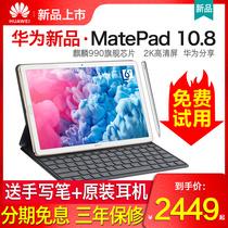 顺丰包邮华为平板MatePad10.8英寸平板电脑二合一2020新款全网通话大屏手机10寸安卓M6学生学习游戏iPad