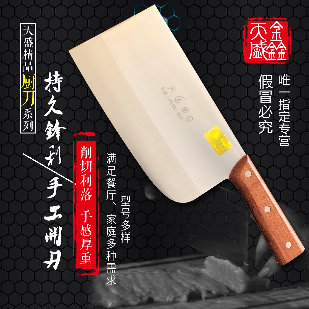 高密天盛菜刀厨房厨师家用德国进口不锈钢厨刀锋利免磨切肉切片刀