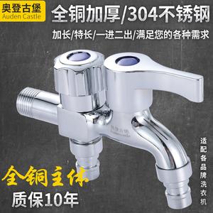 洗衣机水龙头4分全铜家用单冷加长水龙头双用一进二出拖把池水嘴