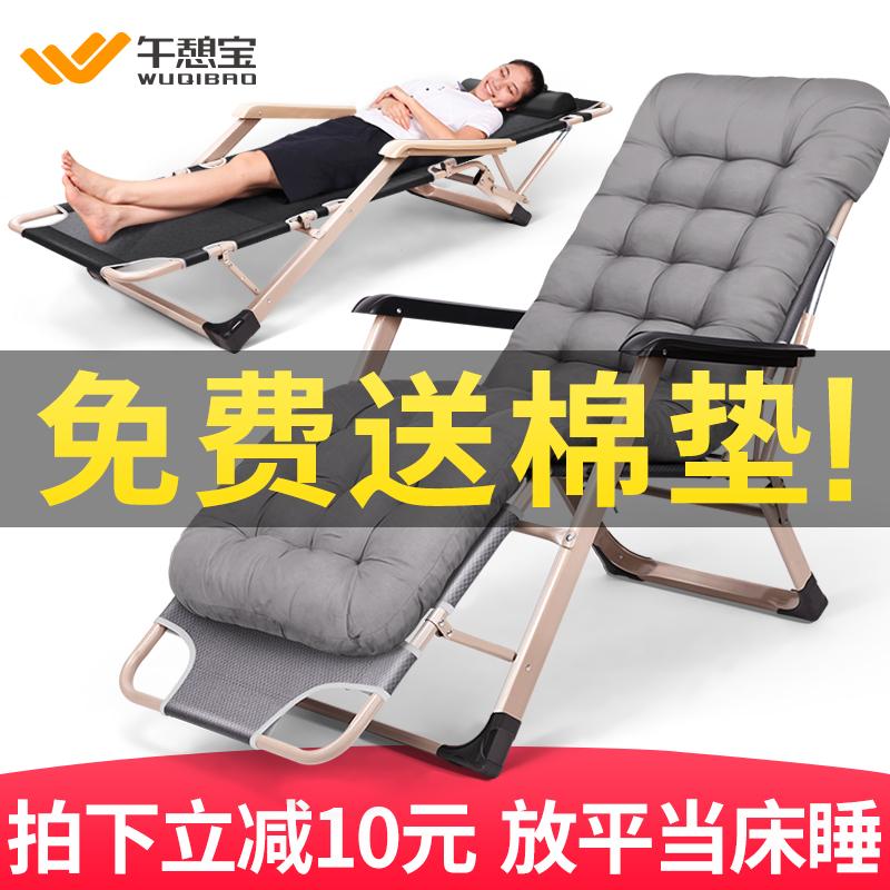 午憩宝折叠午休午睡靠背靠椅子躺椅