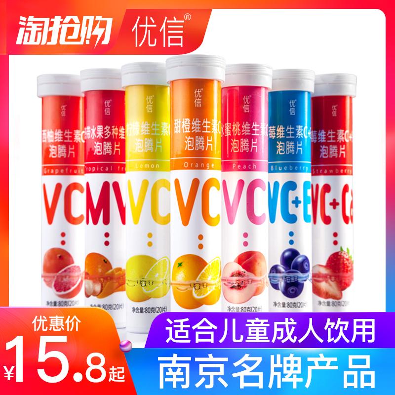 优信维生素C泡腾片儿童成人沸腾泡片维他命果汁饮料VC泡腾维C片