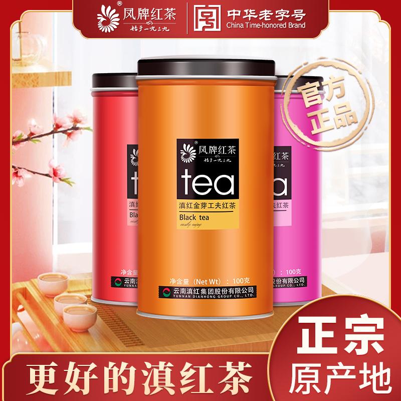 凤牌红茶 茶叶 云南滇红茶红茶罐装组合金芽+松针+-安化松针(凤牌茶叶旗舰店仅售348元)