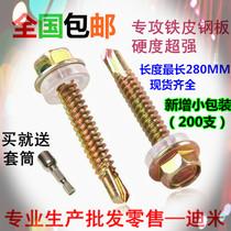 M2.3M2M1.7M1.4十字圆头带垫自攻螺丝钉盘头尖尾带介黑色螺钉