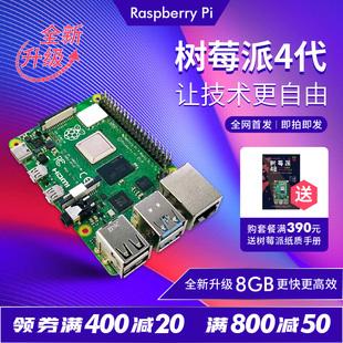 编程 开发板 8GB 树莓派4代RaspberryPi4B Python LINUX4G