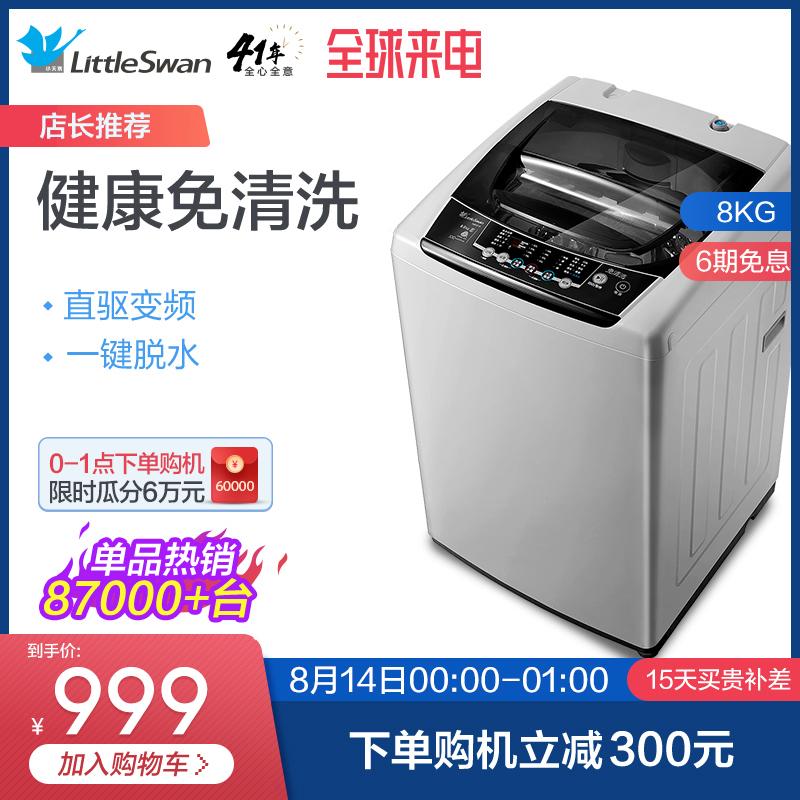 小天鹅8公斤KG洗衣机全自动家用变频波轮小型宿舍大容量 TB80V21D