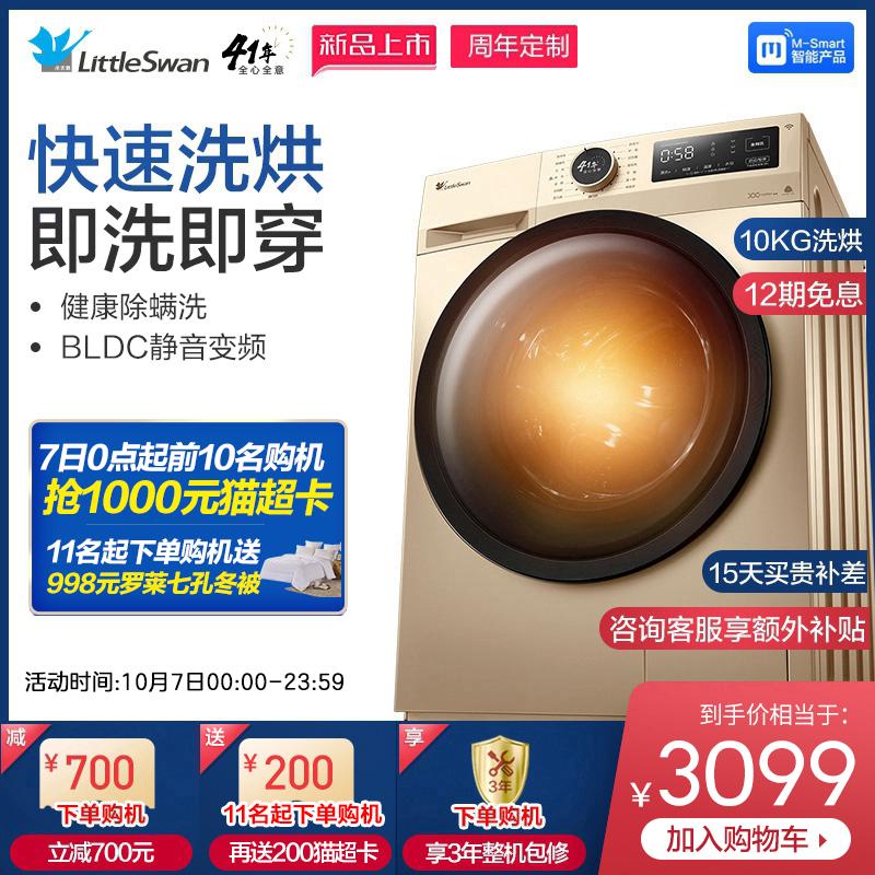 小天鹅滚筒洗衣机全自动家用洗烘一体 10kg静音变频TD100VT096WDG(非品牌)