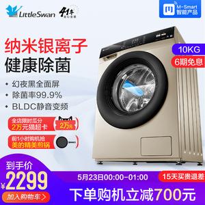 领20元券购买小天鹅10公斤KG全自动洗衣机家用变频智能滚筒静音TG100VT16WADG5
