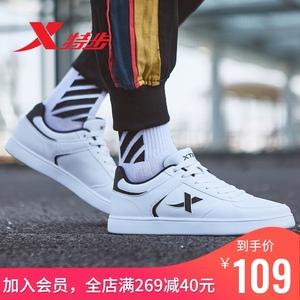 特步板鞋男春季正品运动鞋男鞋2021新款白色休闲鞋小白鞋韩版夏季