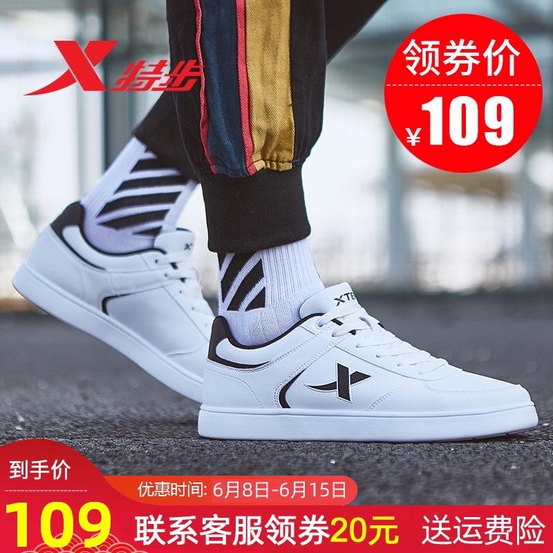 特步板鞋男春季正品运动鞋男鞋2020年新款白色休闲鞋小白鞋韩版夏