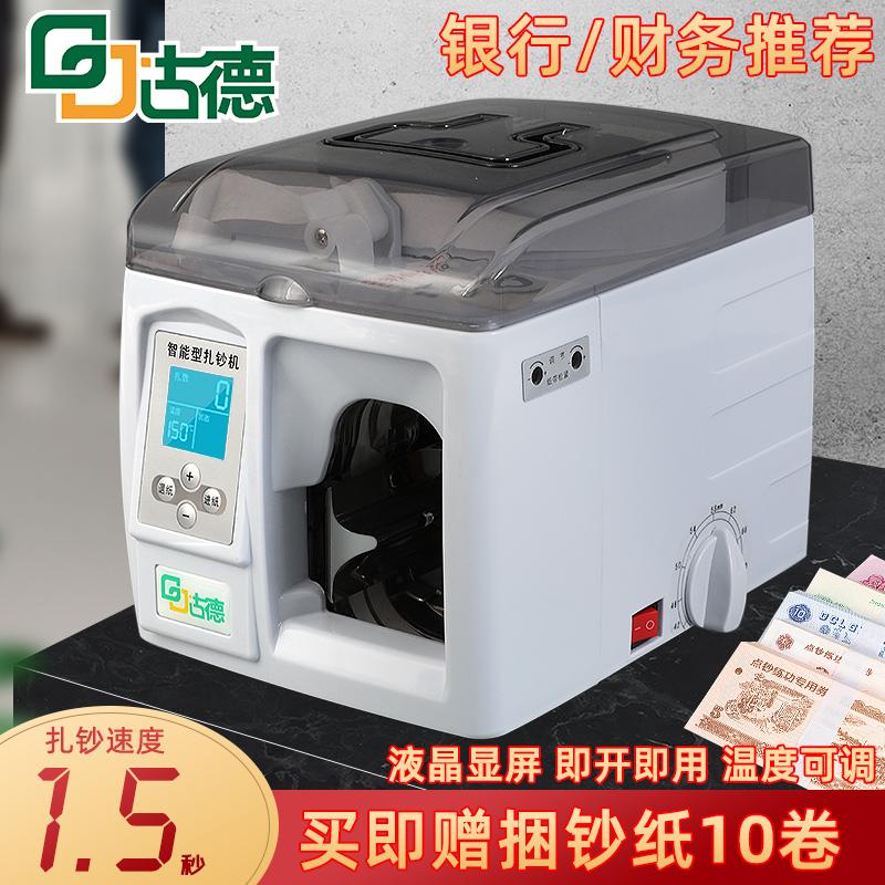 古德扎钱机 捆扎机全自动扎把机全智能捆钞机捆钱机银行电动