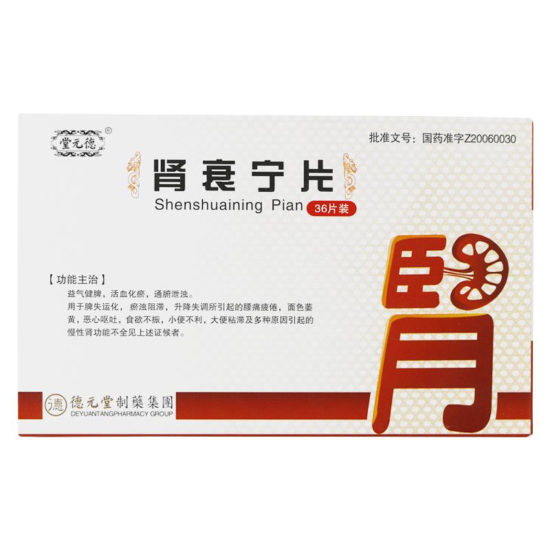 Deyuantang Kidney Failure Tablet 0.36g * 36 Tablets / Box