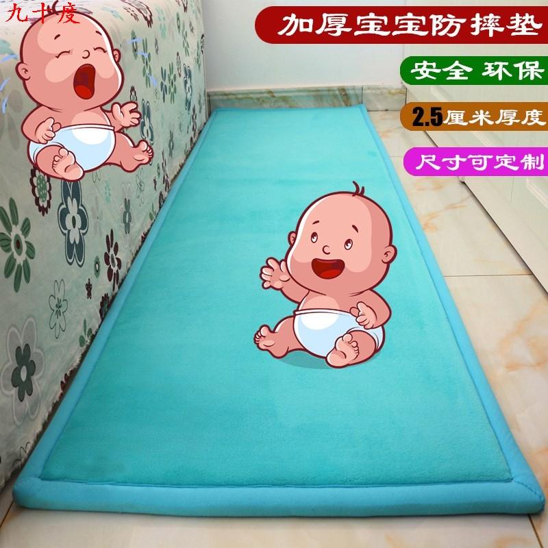 睡觉防摔垫床边 婴儿宝宝掉床防摔地垫子加厚小孩童床周围爬行毯28.99元包邮