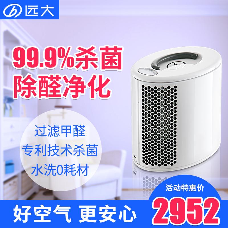 远大空气净化器家用除甲醛花粉卧室除螨杀菌除PM2.5小型氧吧TB100