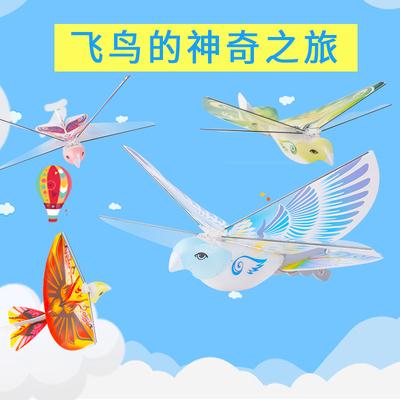 遥控感应电动飞鸟仿真扑翼小鸟360度盘旋充电手抛儿童玩具飞机