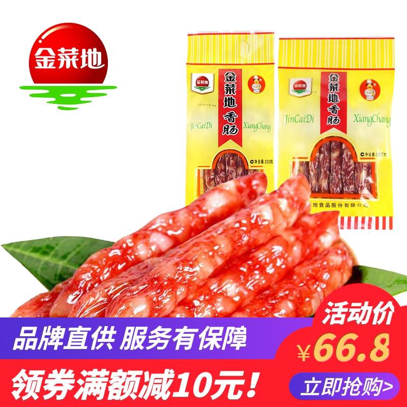 金菜地250g+500g香肠广式瘦肉腊肠腊味猪肉肠年夜饭安徽特产包邮