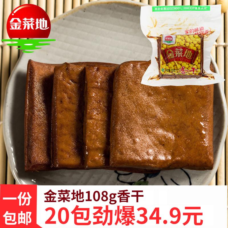 金菜地108g*20袋香干软豆腐干素肉黄豆制品炒菜即食安徽特产包邮12-01新券