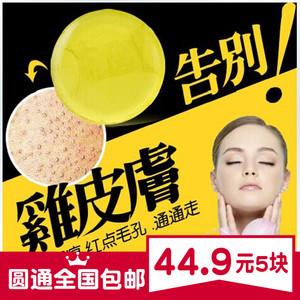 天然植物去鸡皮肤疙瘩亮白晶体皂酵母活性滋润洁面皂清洁毛孔角质