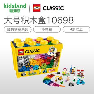 LEGO樂高 經典創意大號積木盒10698小顆粒拼插塑料積木兒童玩具