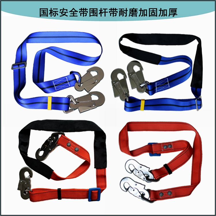 Electrical safety belt accessories around the pole with thickening wear-resistant holding pole with power sheath belt blue safety belt