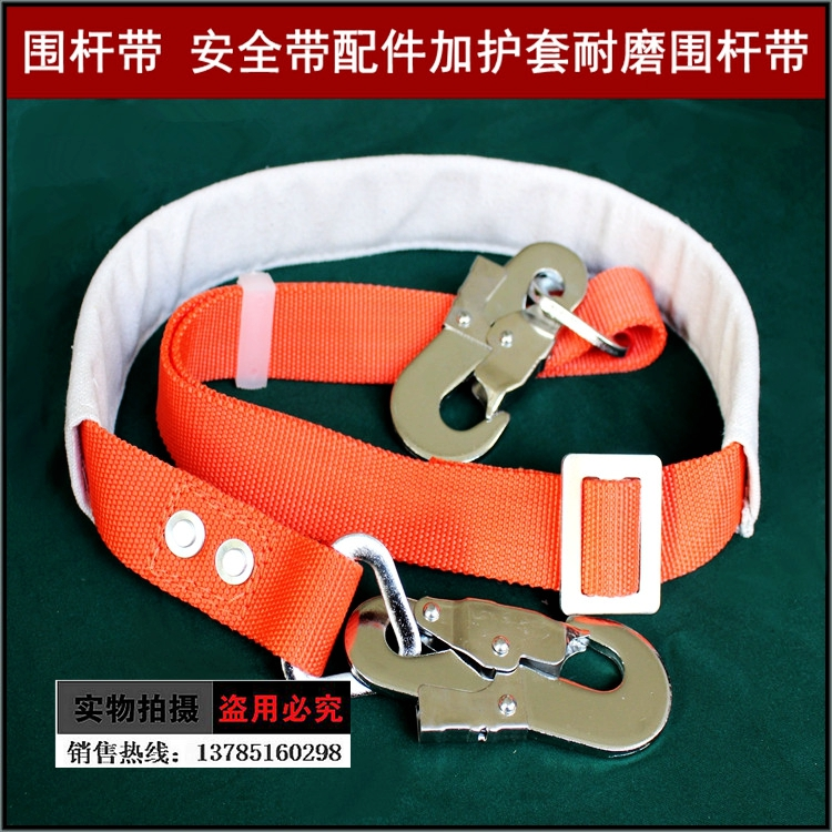 Safety belt accessories around the pole belt thickening wear-resistant holding pole live working belt canvas protective sleeve safety rope national standard