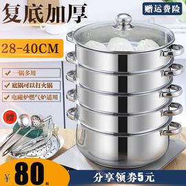 加厚复底不锈钢蒸锅家用馒头 三层四层五层3层4层超大蒸笼28-40cm