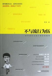 对中国社会流行谬误 书籍 曹林 不与流行为伍 正版 批判