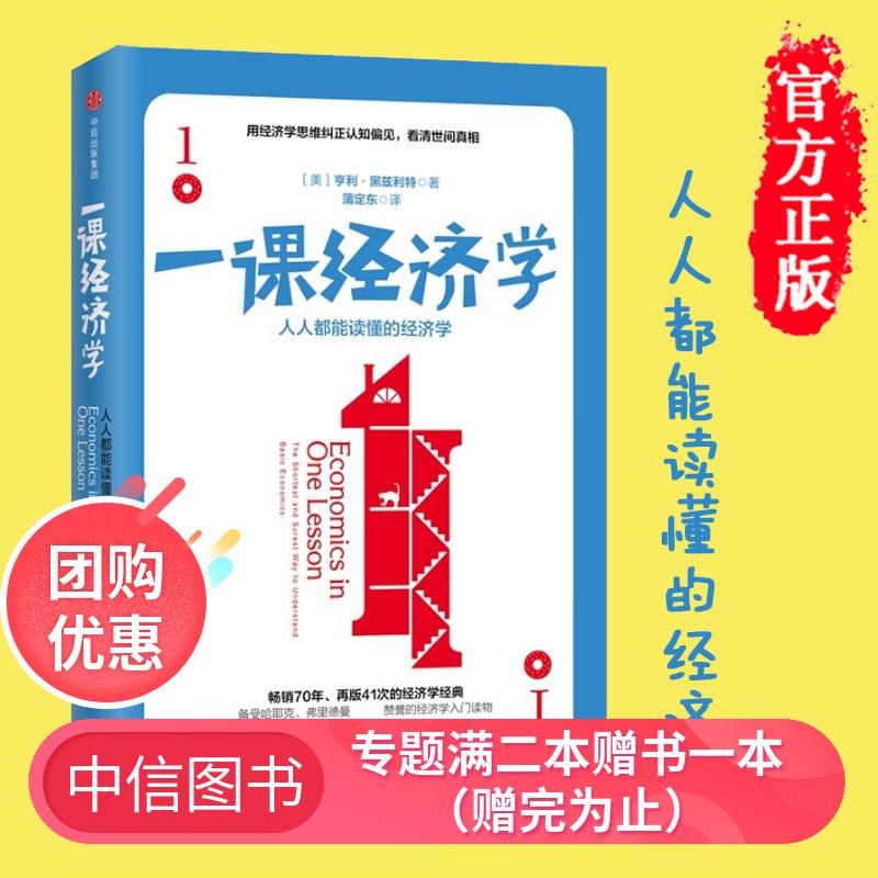 正版现货 一课经济学:人人都能读懂的经济学  从零开始读懂经济学 微观经济学 投资理财学金融学经济学通识读物书籍畅销书排行榜