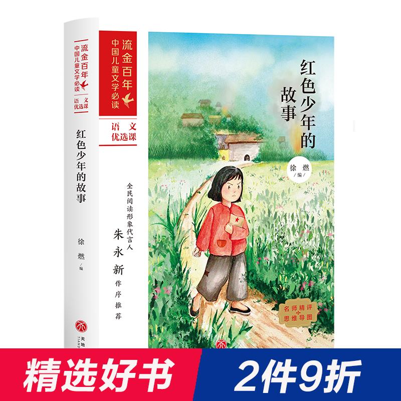 红色少年的故事/流金百年·中国儿童文学必读 博库网
