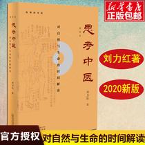 9787513255103中國中醫要出版社陳斌中醫精準診療解密五運六氣正版