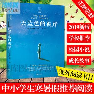【赠书签】官方正版 天蓝色的彼岸 新版 教科文推 荐给家长和孩子的寓言校园成长儿童文学小说 7-14岁儿童寓言故事书外国文学书籍