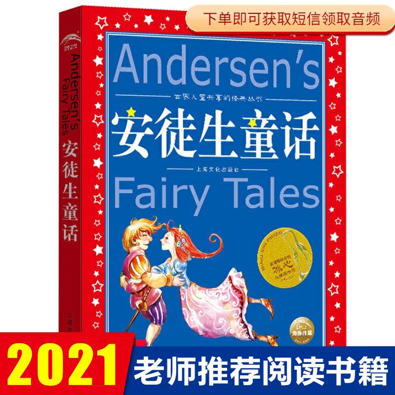 安徒生童话全集/世界儿童共享的经典丛书 注音彩绘版1-3年级儿童文学名著 一二三年级小学生课外书必读儿童阅读睡前故事 正版书籍
