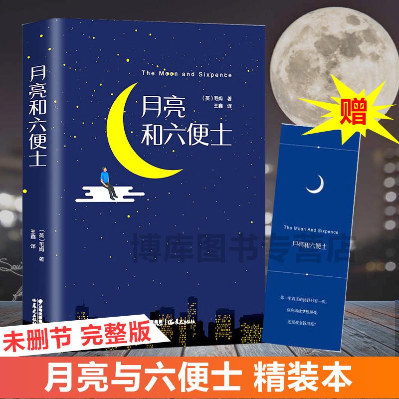 月亮与六便士(精) 正版书籍毛姆著现实主义文学代表作月亮和六便士硬壳全译流畅版世界名著畅销书排行榜经典图书译本包邮