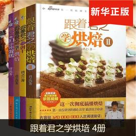 【正版包邮】君之烘焙书籍 跟着君之学烘焙1+2+君之的10分钟蛋糕+跟着君之做饼干全套4册 烘焙书籍大全新手制作西点蛋糕面包博库网图片