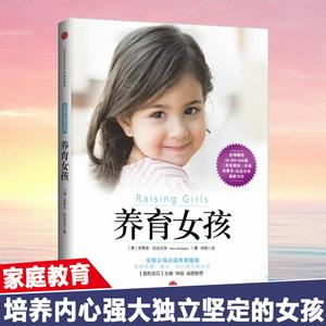 包邮养育女孩典藏版教育育儿书籍