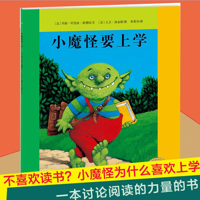 正版 小魔怪要上学 0-2-3-4-6岁幼儿图画故事书籍宝宝情商启蒙读物儿童成长畅销正版书 亲子阅读睡前故事书 海豚绘本花园畅销书籍