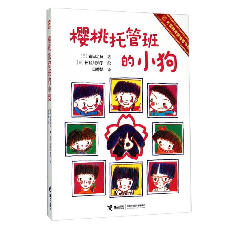 樱桃托管班的小狗(注音版) 外国教育 书系 日本儿童文学经典 正版书籍 一二年级小学生课外阅读物 低年级学生成长小说
