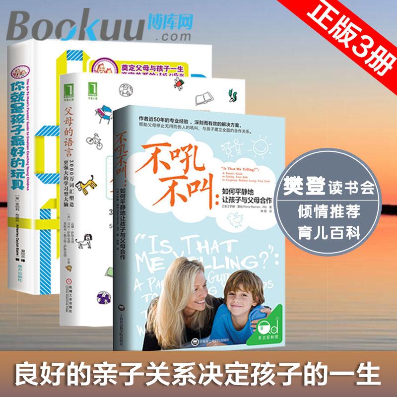 正版 樊登推荐育儿书籍父母必读全3册父母的语言你就是孩子最好的玩具 不吼不叫如何平静地让孩子与父母合作 樊登读书会育儿百科