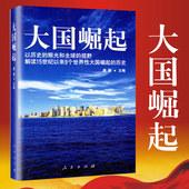 大国崛起 以历史的眼光的视野解读15世纪以来9个世界性大国崛起的历史 唐晋著 中国历史入门书籍 畅销书排行榜 博库网