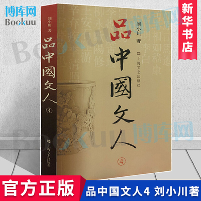[Genuine Xinhua] Pin Chinese Literati 4 New Revised Edition Liu Xiaochuan Reading the complete collection of Chinese historical writers, such as Qu Yuan, Su Dongpo, Cao Cao, etc. Chinese literati Chinese literati 博库网