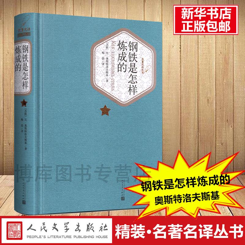 钢铁是怎样炼成的 人民文学出版社 奥斯特洛夫斯基 精装无删减初中正版原著原版初中生成人版青少年版书籍世界名著畅销