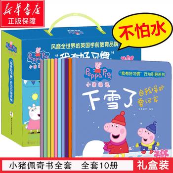 小猪佩奇我有好习惯行为引导全套10册儿童绘本1-2-3-4-5-6-8周岁宝宝幼儿园大中小班亲子早教启蒙阅读物睡前话故事佩琪的图画书籍