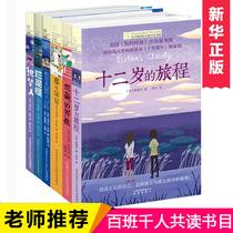 正版童话故事图书著马嘉恺芒果湖星孩多区域包邮